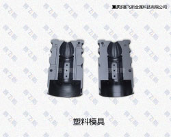 QPQ塑料表面处理模具