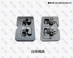 QPQ表面处理压铸模具