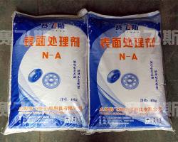 氮化基盐(基础盐)