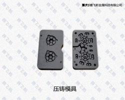 压铸模具QPQ表面处理工具