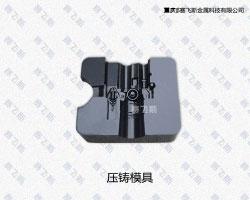 压铸模具QPQ表面处理