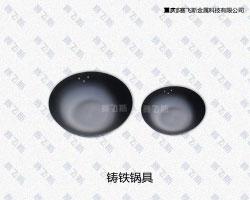 铸铁锅具QPQ表面处理