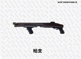 QPQ枪支表面处理