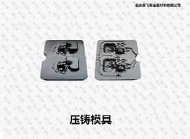 QPQ压铸模具处理