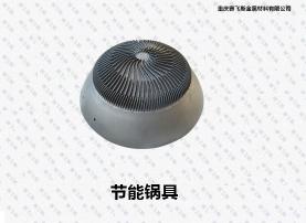 QPQ节能锅具处理