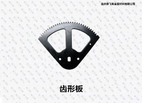 天津QPQ齿形板加工
