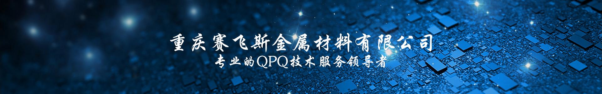 QPQ表面处理