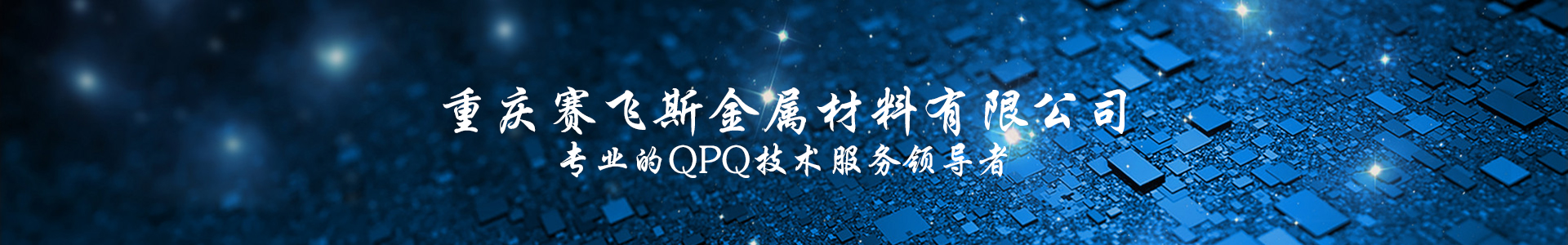 QPQ处理技术